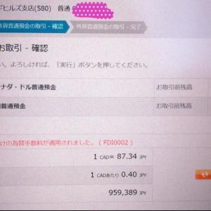 【口座処分】外貨預金1万ドルを一気に円に替えた。