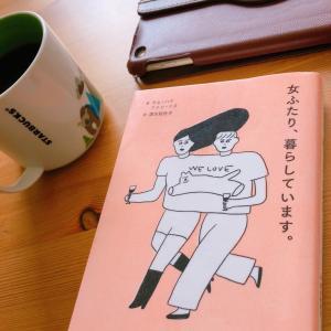 シングル女性(または男性)に読んで欲しい。