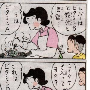 第33問「栄養満点!」解答・解説編