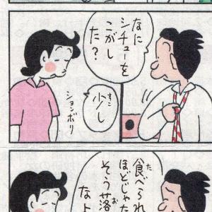 第31問「シチュー、こがしちゃった!」問題編