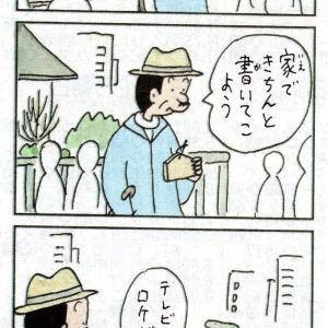 第30問「テイクアウト絵馬」問題編