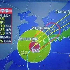 又台風17号接近中