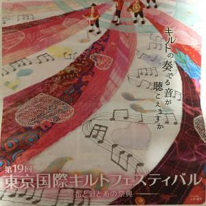 東京国際キルトフェスティバル 東京ドームへ