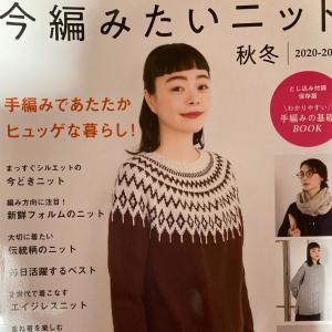 編み物本 「今編みたいニット」秋冬