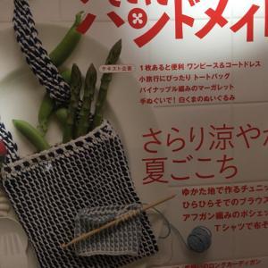 編み物教室 「すてきにハンドメイド」アフガン編み