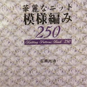 編み物教室 広瀬先生の模様編みの本