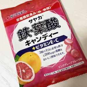 サヤカ 鉄・葉酸キャンディー(ピンクグレープフルーツ味)