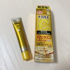 メラノCC 薬用しみ集中対策 プレミアム美容液