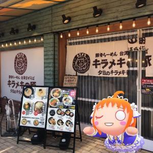 ここの豚骨はSimple is Best! I ♡ 京都拉麺538「キラメキの豚 10」