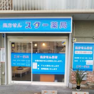 2号店の全焼以来、実は訪問してなかったんや...「麺厨房 華燕 16」