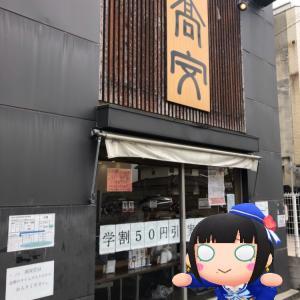 """行列なかったから聖地""""一乗寺""""の超人気店へ! I ♡ 京都拉麺557「中華そば 高安 5」"""