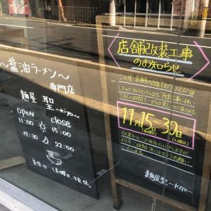 """濁濁鶏豚で""""T・K・M""""リターンズ! I ♡ 京都拉麺558  「濃厚らーめん 驚麺屋 19」"""
