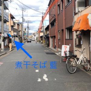 """【初訪問】""""煮干の魔術師""""の斜め向かいは創業1947年 I ♡ 京都拉麺559  「十番」"""