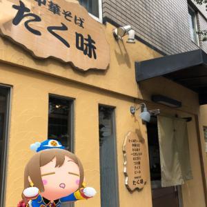 チャ~シュ~メ~ン de あした天気になあれ! I♡京都拉麺560「中華そば たく味 8」