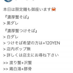 """""""煮干しの魔術師""""なのにカニ?(笑) I ♡ 京都拉麺564「煮干そば 藍 30」"""