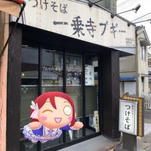 刺激が欲しくて広島式シビカラ~! I ♡ 京都拉麺658「一乗寺ブギー 34」