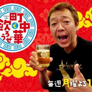 今年初めての職場近くの町中華(で飲ろうぜ!) 「来楽 8」