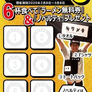 感謝祭2020『KIRAMEKI 6』目前に! I♡京都拉麺591「キラメキ☆JAPAN 30」