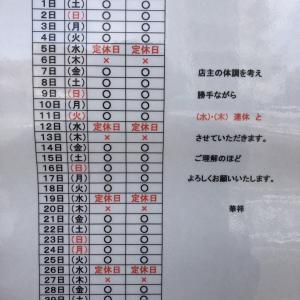雪降る中、ふられ気分で... I ♡ 京都拉麺592「麺や 向日葵 8」