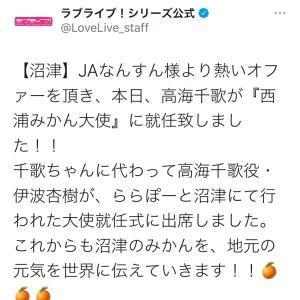 『KIRAMEKI 6』始まる! I ♡ 京都拉麺594 「キラメキ☆JAPAN 31」