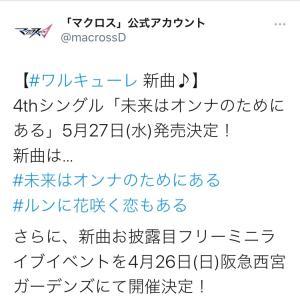 """聖地""""沼津""""にすぺ千三百がまた(×5)降臨~! パート6「イシバシプラザ探検!」"""