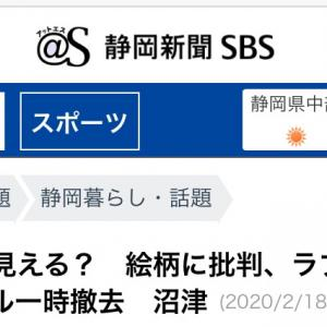 『KIRAMEKI 6』折り返し! I ♡ 京都拉麺597 「キラメキ☆JAPAN 33」
