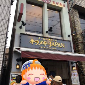 『KIRAMEKI 6』リベンジ! I ♡ 京都拉麺601 「キラメキ☆JAPAN 35」