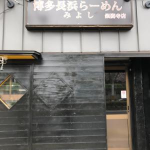 忘れずメンカタ唱えてテロリ~ン豚骨に癒されるぅ~! I ♡ 京都拉麺620「たく味 11」