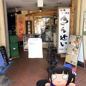【準レギュラーみたい】珍しいまっぜまぜ~! 「きんせい 高槻駅前店 120」