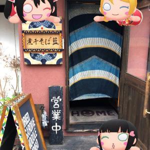 「煮干しの魔術師」再起動でニッボニッボニ~! I ♡ 京都拉麺653「煮干そば 藍 35」