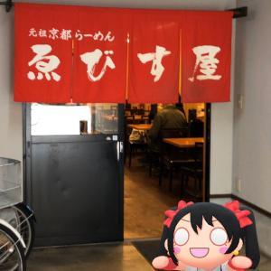 久々の『京都背脂チャッチャ』でにっこにっこに~! I ♡ 京都拉麺654「ゑびす屋 23」