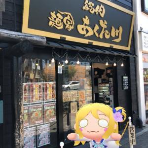 【テイクアウト】スタンプ3個目ゲットォ~! I ♡ 京都拉麺655 「総代 麺家あくた川 12」