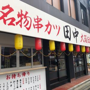 GACKT御用達で儀式に咖喱投入なり~! I ♡ 京都拉麺681「みよし 銀閣寺店 5」