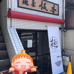 『極鶏』DNAのもう一つのヒンヤリンコで冷たいのん! I♡京都拉麺701「麺屋 坂本 4」