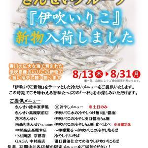 『昆布水』ならぬ『伊吹いりこ水』のヒンヤリンコで冷たいのん! 「きんせい 高槻駅前店 136」