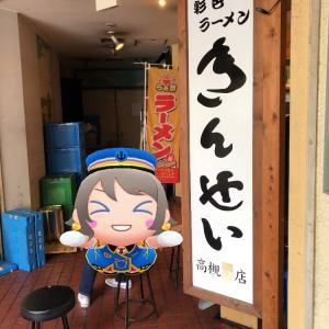 まだ来週も食べられる限定麺やけど、食べたいの!3度目! 「きんせい 高槻駅前店 141」