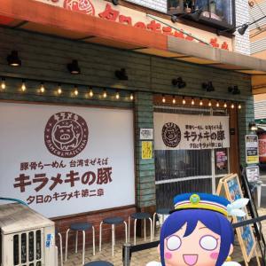 クリ~ミ~豚骨スープに誘われて~! I♡京都拉麺737「キラメキの豚 25」