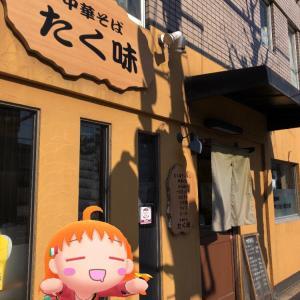 今年一発目の一輪の花咲くテロリ~ン豚骨に癒されるぅ~! I ♡ 京都拉麺751「たく味 15」