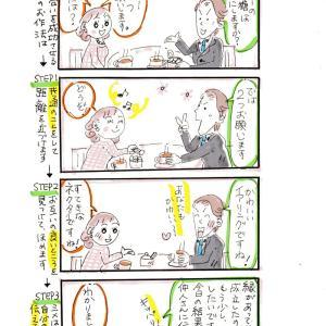 お見合い(お茶のお作法) 2