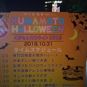 ハロウィン in KUMAMOTO'19