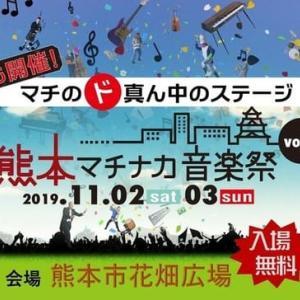 告知!熊本マチナカ音楽祭vol.3