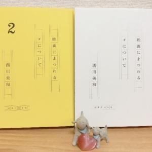 西川美和監督のエッセイ「映画にまつわるXについて」