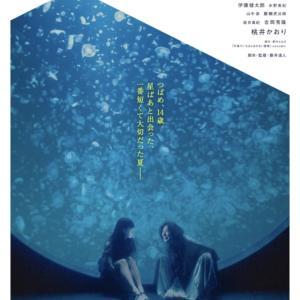 連載更新のお知らせ★清原果耶さん主演「宇宙でいちばんあかるい屋根」映画レビューです🎵