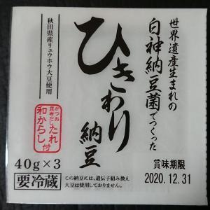 ヤマダフーズ「世界遺産生まれの白神納豆菌でつくった ひきわり納豆」