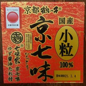 納豆17:高橋食品「鶴の子納豆 京七味」