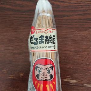 納豆20:だるま食品「わら納豆」