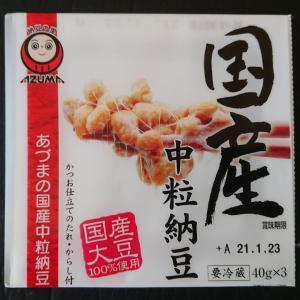 納豆24:あづま食品「国産中粒納豆」