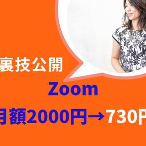 zoom月額2000円を730円にする裏技
