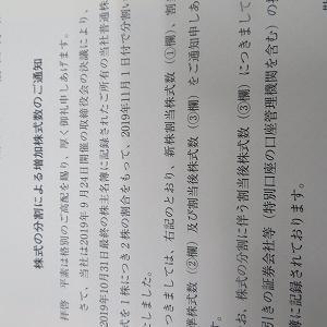 神戸物産が連続株式分割