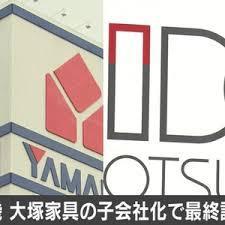 ヤマダ電機さんが大塚家具さんを子会社化されました。
